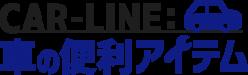 CAR-LINE:車の便利アイテム